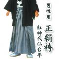 男性用正絹袴−紅仙台平(綾組織) お仕...